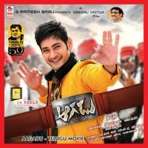 Aagadu Songs