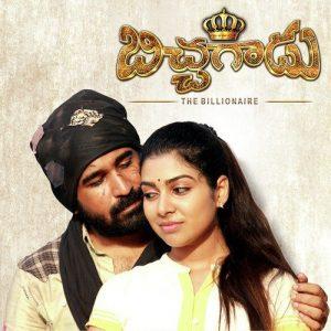 Bichagadu Songs