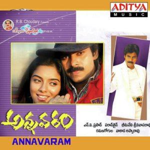 Annavaram Songs
