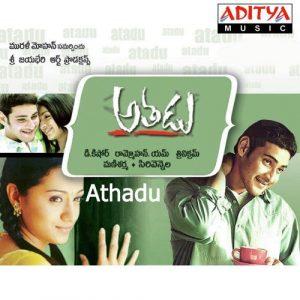 Athadu Songs