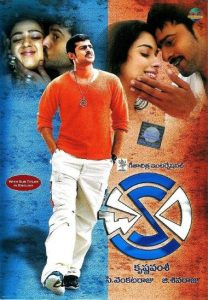 Dharmachakram(1996) mp3 songs free download | south songs.
