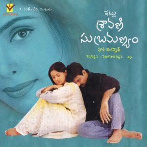 Itlu Sravani Subramanyam Songs