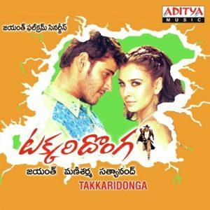 Takkari Donga Songs