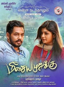 Meesaya Murukku Tamil Songs