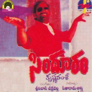 Sindhuram Songs