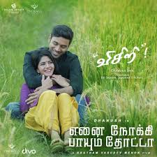 ennai nokki paayum thotta songs free download