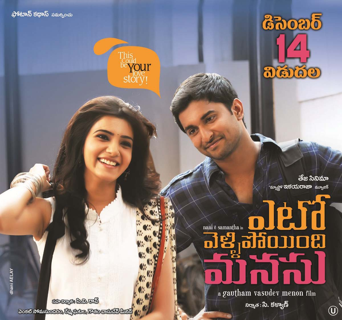 Yeto Vellipoyindi Manasu Songs