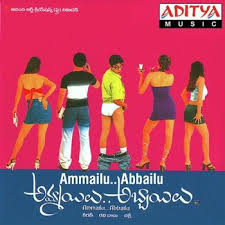 Ammailu Abbailu Songs
