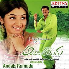 Andala Ramudu Songs