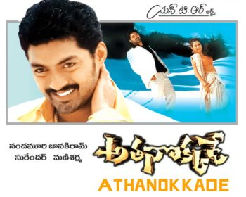 Athanokkade Songs