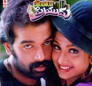 Bombay Priyudu Songs