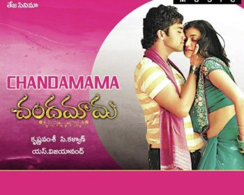 Chandamama Songs