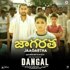Dangal Mp3 Songs