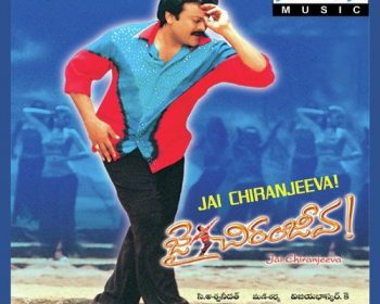 Jai Chiranjeeva Songs