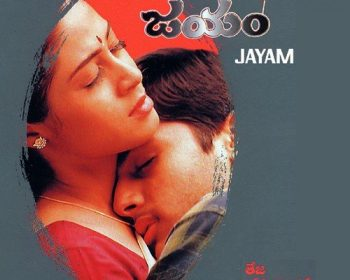 Jayam Mp3 Songs