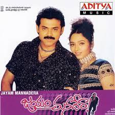 Jayam Manadera Songs