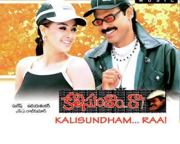 Kalisundaam Raa Songs