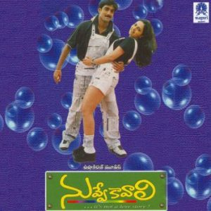 Nuvve Kavali Songs