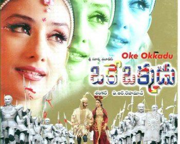 Oke Okkadu Songs