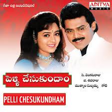 Pelli Chesukundam Songs