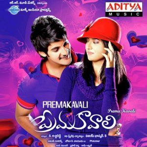 Urumi ~ telugu movie ringtones 2011, download free urumi ~ telugu.