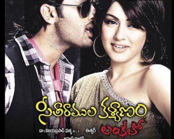 Seetharamula Kalyanam Lankalo Songs