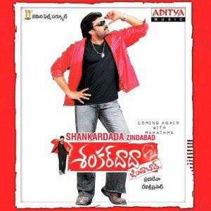 Shankar Dada Zindabad Songs