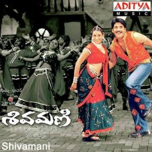 Shivamani Songs