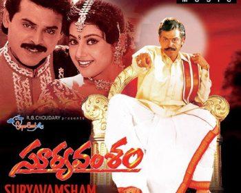 Surya Vamsam Songs