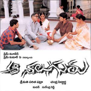 Aa Naluguru Songs