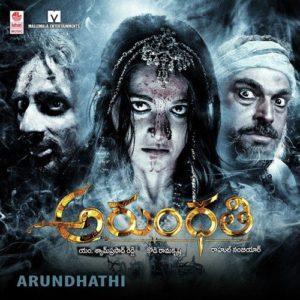 Arundhathi Songs