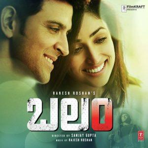 Balam(Kaabil) Telugu Songs