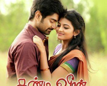 Chandi Veera Songs