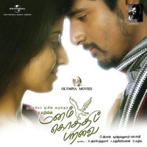 Manam Kothi Paravai Songs