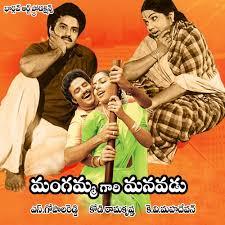 Mangamma Gari Manavadu Songs
