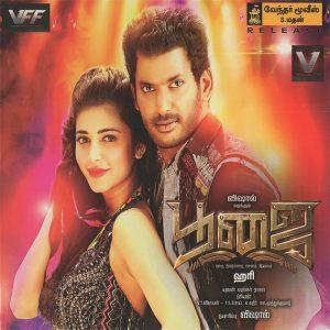 2014 tamil movie songs free download