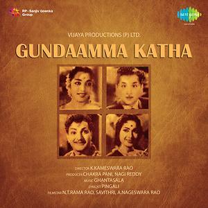 Gundamma Katha Songs
