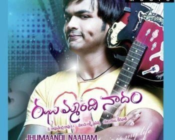 Jhummandi Naadam Songs