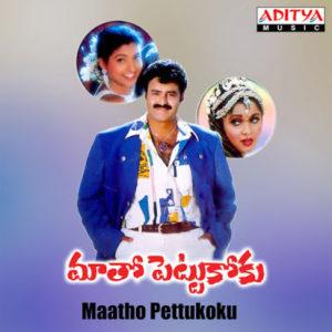 Maatho Pettukoku Songs