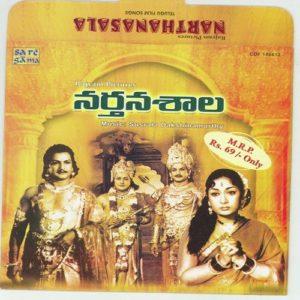 Narthanasala Songs