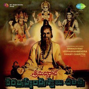 Sri Madviraat Veera Brahmendra Swamy Charitra Songs