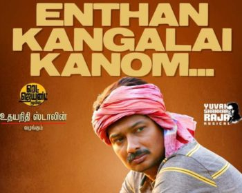 Enthan Kangalai Kanom Songs
