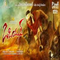 Odiyan Songs