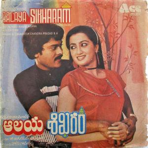 Aalaya Sikharam Songs