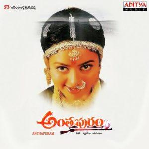 Anthapuram Songs