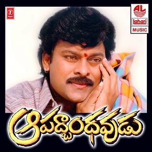 Apadbhandavudu Songs