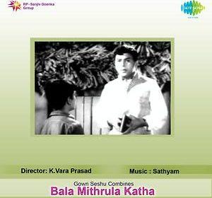 Baala Mithrula Katha Songs