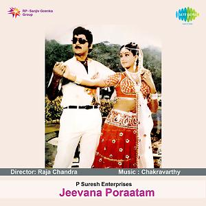 Jeevana Poratam Songs