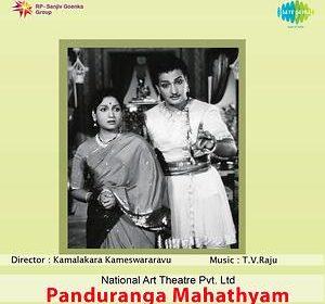 Panduranga Mahatyam Songs