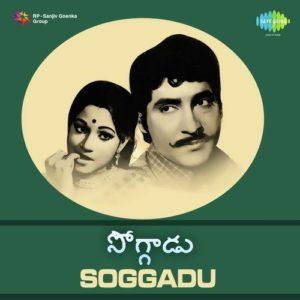 Soggadu Songs